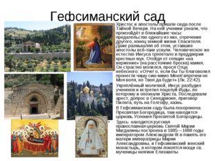 Гефсиманский сад Христос и апостолы пришли сюда после Тайной Вечери. На ней у