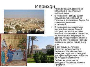 Иерихон Иерихон самый древний из непрерывно населенных городов мира В Иерихон