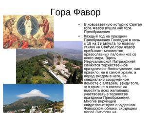 Гора Фавор В новозаветную историю Святая гора Фавор вошла как гора Преображен
