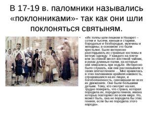 В 17-19 в. паломники назывались «поклонниками»- так как они шли поклоняться с