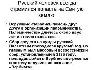 Русский человек всегда стремился попасть на Святую землю. Верующие старались