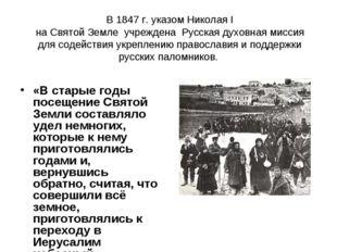 В 1847 г. указом Николая I на Святой Земле учреждена Русская духовная миссия