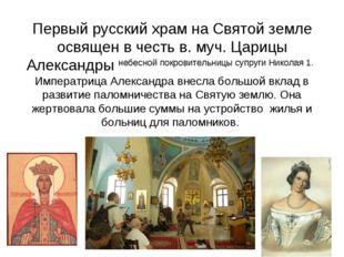 Первый русский храм на Святой земле освящен в честь в. муч. Царицы Александры