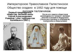 Императорское Православное Палестинское Общество создано в 1882 году для пом