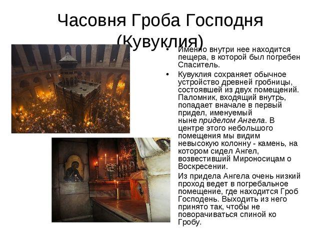 Часовня Гроба Господня (Кувуклия) Именно внутри нее находится пещера, в котор...
