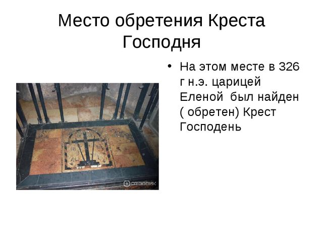 Место обретения Креста Господня На этом месте в 326 г н.э. царицей Еленой был...