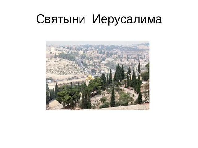 Святыни Иерусалима