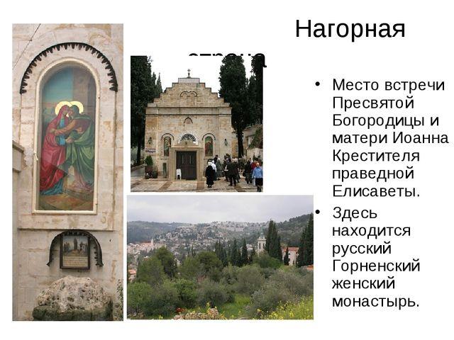 Нагорная страна Место встречи Пресвятой Богородицы и матери Иоанна Крестител...
