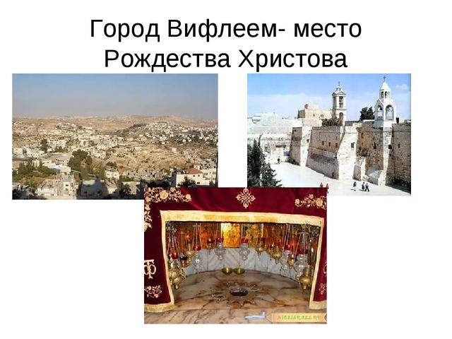 Город Вифлеем- место Рождества Христова