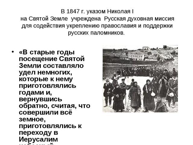 В 1847 г. указом Николая I на Святой Земле учреждена Русская духовная миссия...