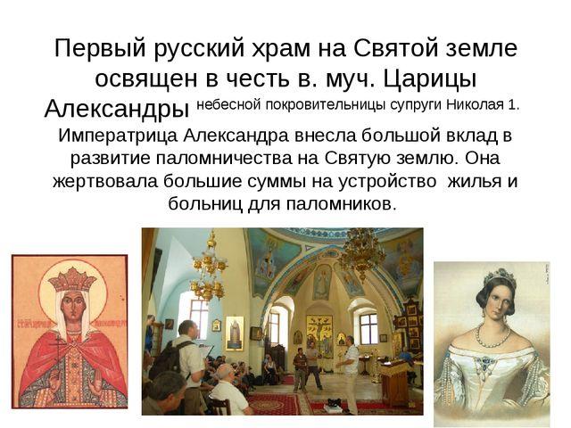 Первый русский храм на Святой земле освящен в честь в. муч. Царицы Александры...