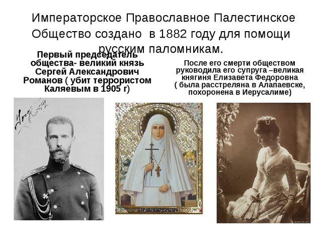Императорское Православное Палестинское Общество создано в 1882 году для пом...