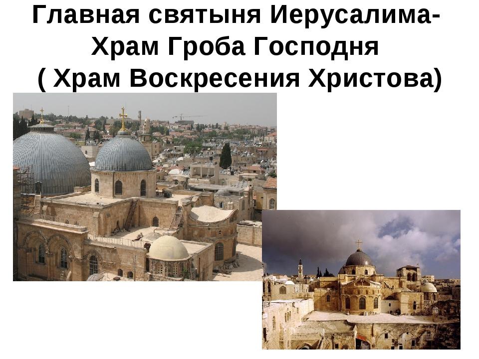 Главная святыня Иерусалима- Храм Гроба Господня ( Храм Воскресения Христова)