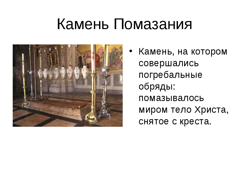 Камень Помазания Камень, на котором совершались погребальные обряды: помазыва...