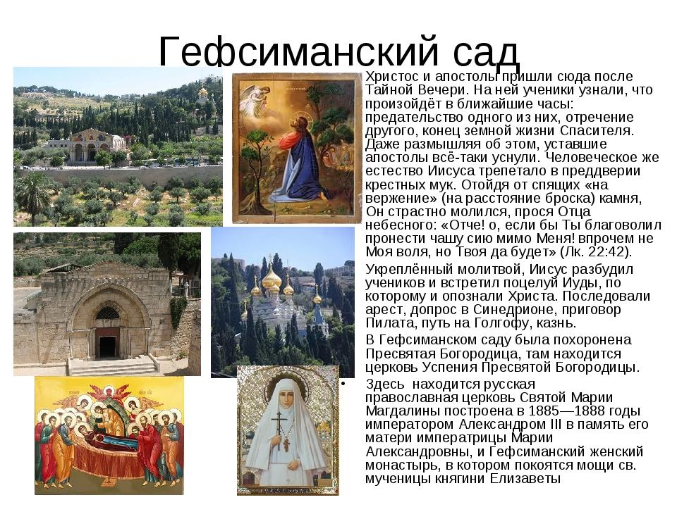 Гефсиманский сад Христос и апостолы пришли сюда после Тайной Вечери. На ней у...