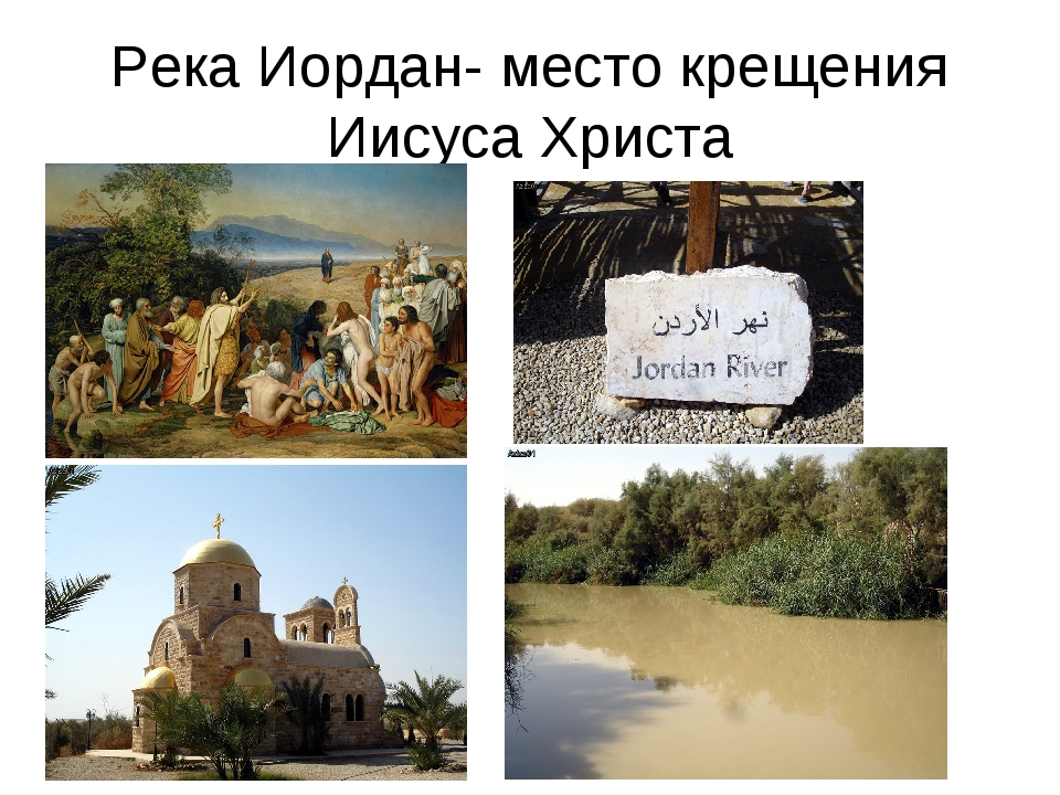 Река Иордан- место крещения Иисуса Христа