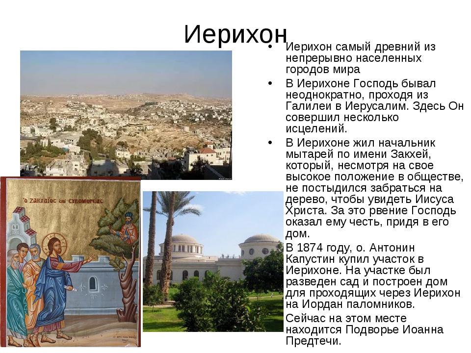 Иерихон Иерихон самый древний из непрерывно населенных городов мира В Иерихон...
