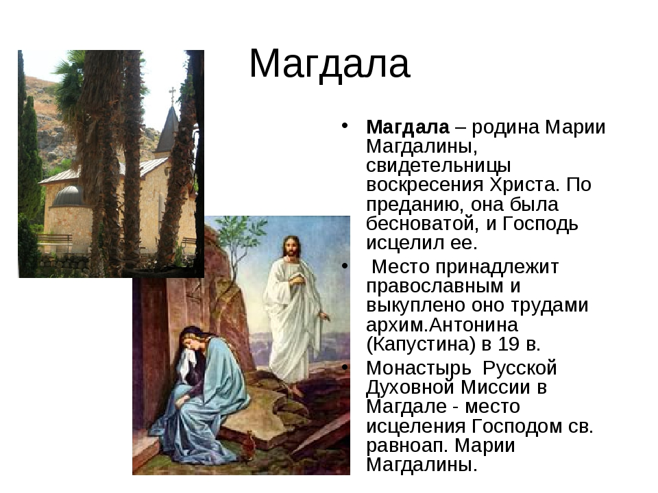 Магдала Магдала– родина Марии Магдалины, свидетельницы воскресения Христа.П...