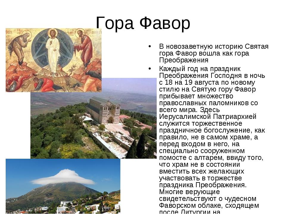Гора Фавор В новозаветную историю Святая гора Фавор вошла как гора Преображен...