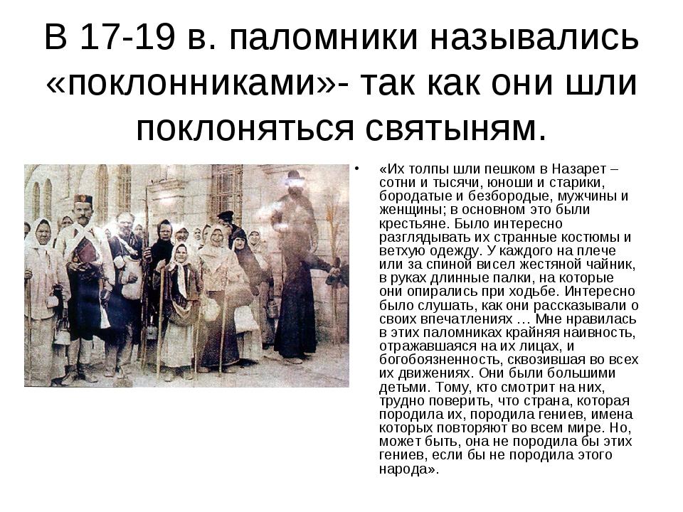 В 17-19 в. паломники назывались «поклонниками»- так как они шли поклоняться с...