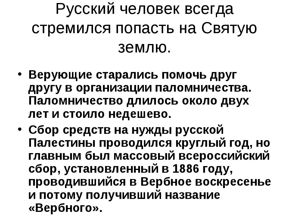 Русский человек всегда стремился попасть на Святую землю. Верующие старались...
