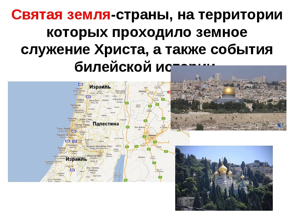 Святая земля-страны, на территории которых проходило земное служение Христа,...