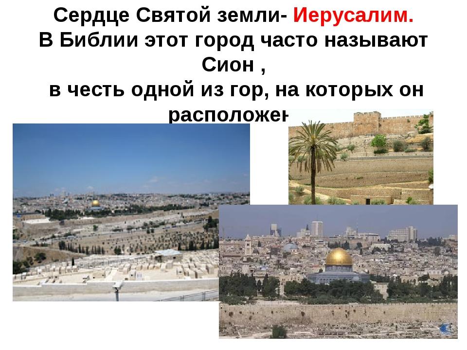Сердце Святой земли- Иерусалим. В Библии этот город часто называют Сион , в ч...
