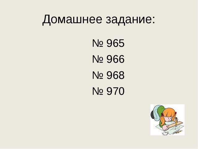 Домашнее задание: № 965 № 966 № 968 № 970