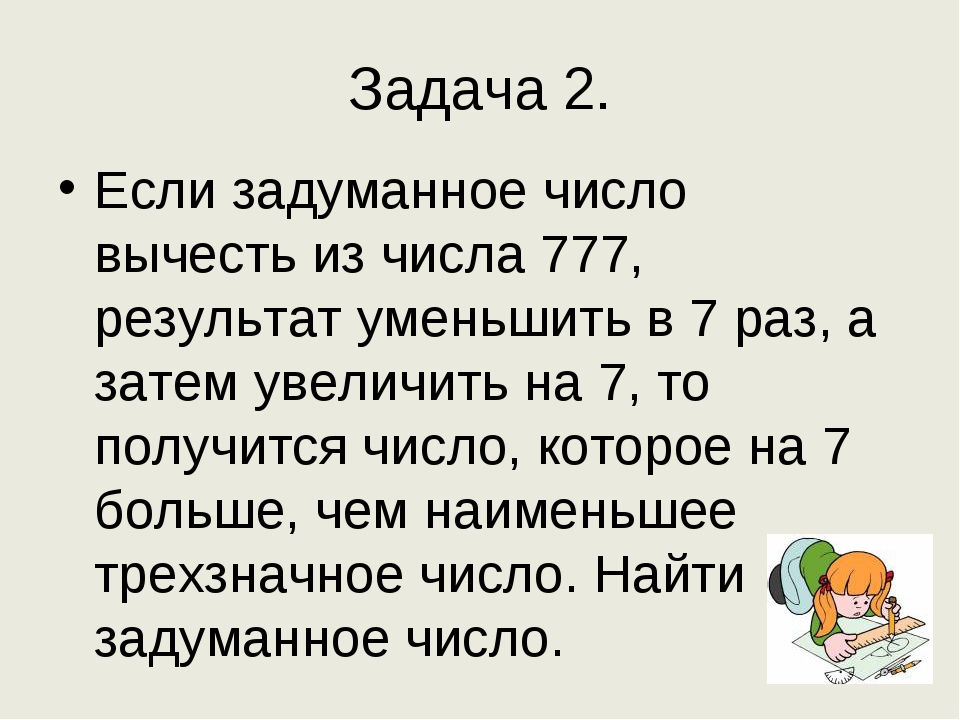Задача 2. Если задуманное число вычесть из числа 777, результат уменьшить в 7...