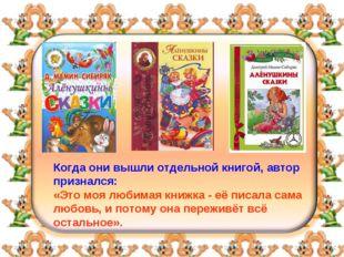 Когда они вышли отдельной книгой, автор признался: «Это моя любимая книжка -