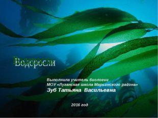 Выполнила учитель биологии МОУ «Луганская школа Марьинского района» Зуб Татья