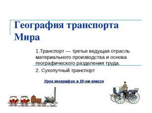 География транспорта Мира 1.Транспорт — третья ведущая отрасль материального