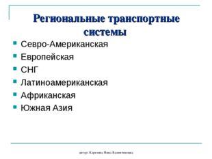 автор: Карезина Нина Валентиновна Региональные транспортные системы Севро-Аме