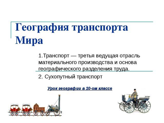 География транспорта Мира 1.Транспорт — третья ведущая отрасль материального...
