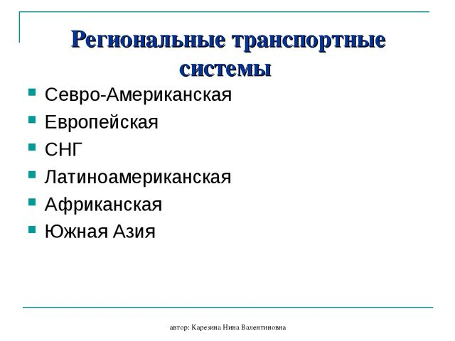 автор: Карезина Нина Валентиновна Региональные транспортные системы Севро-Аме...