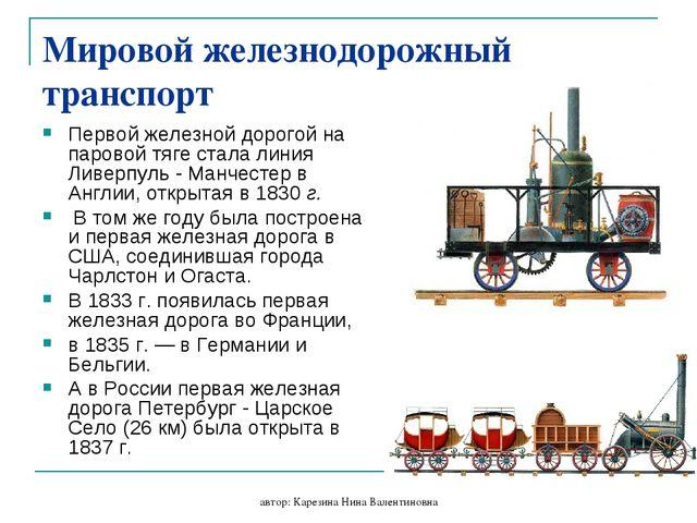 автор: Карезина Нина Валентиновна Мировой железнодорожный транспорт Первой же...