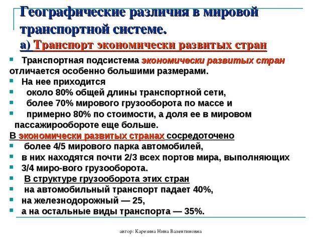 автор: Карезина Нина Валентиновна Географические различия в мировой транспорт...