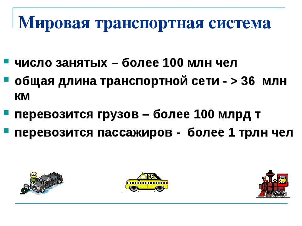 Мировая транспортная система число занятых – более 100 млн чел общая длина тр...