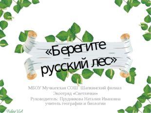 «Берегите русский лес» МБОУ Мучкапская СОШ Шапкинский филиал Экоотряд «Светля