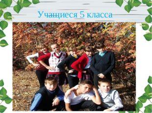 Учащиеся 5 класса