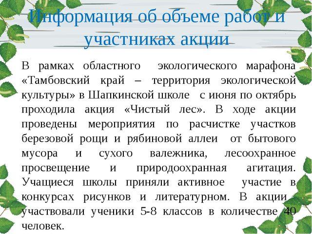 Информация об объеме работ и участниках акции В рамках областного экологическ...