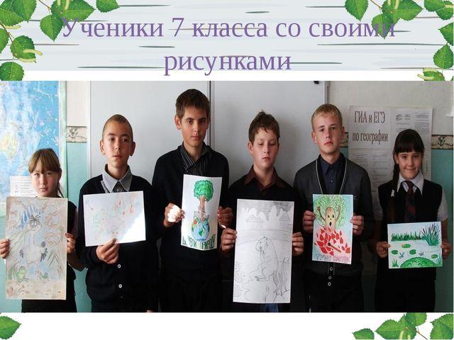 Ученики 7 класса со своими рисунками