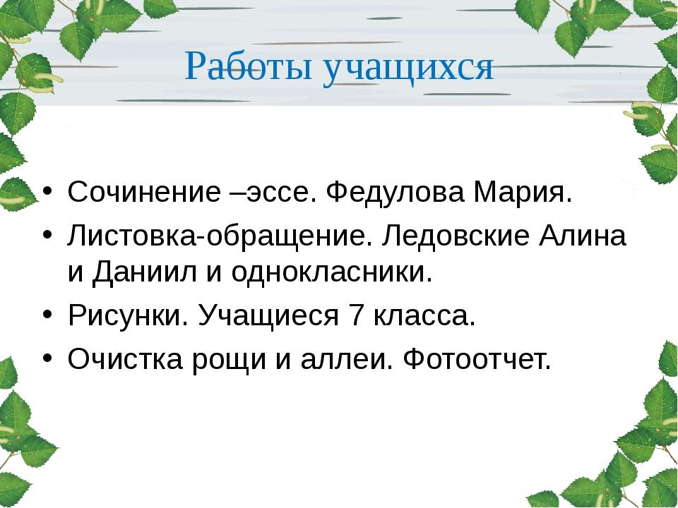 Работы учащихся Сочинение –эссе. Федулова Мария. Листовка-обращение. Ледовски...