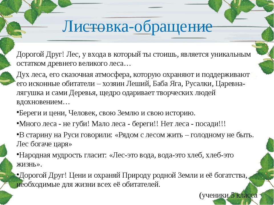 Листовка-обращение Дорогой Друг! Лес, у входа в который ты стоишь, является у...