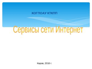 КОГПОАУ КТКПП Киров, 2016 г.