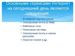 Всемирная паутина (www) Электронная почта (E-Mail) Файловые сети Поисковые си