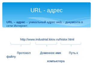 URL – адрес – уникальный адрес web – документа в сети Интернет. http://www.in