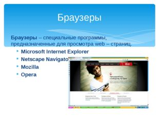 Браузеры – специальные программы, предназначенные для просмотра web – страниц