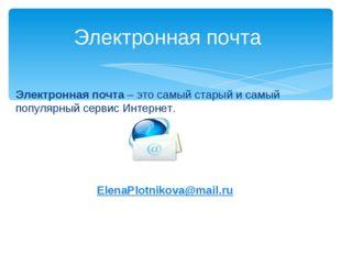 Электронная почта – это самый старый и самый популярный сервис Интернет. Ele