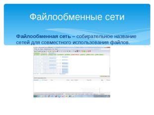 Файлообменная сеть – собирательное название сетей для совместного использован